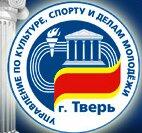 Управление по культуре, спорту и делам молодежи Администрации города Твери